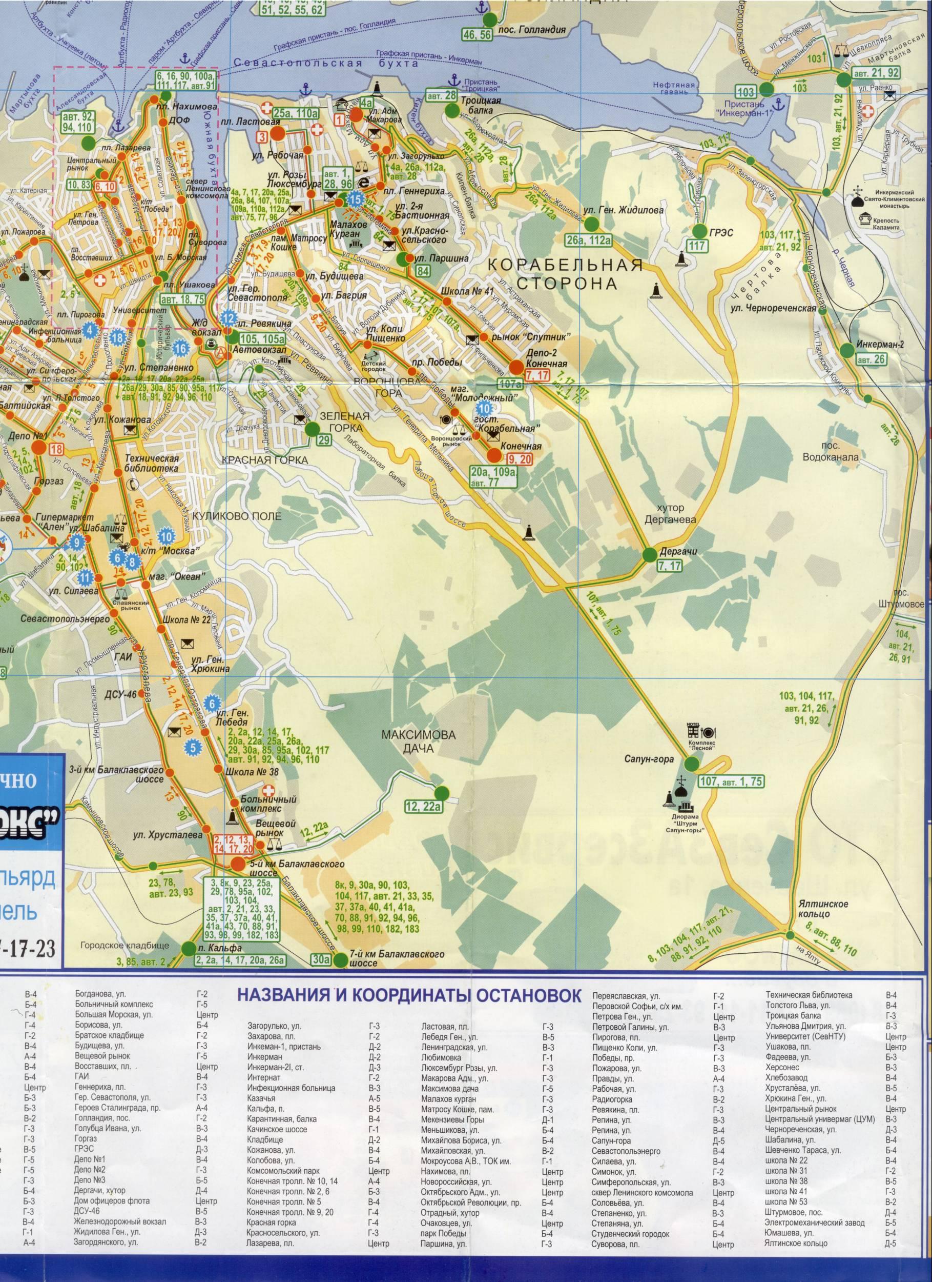 Карта общественного транспорта Севастополя. Карта-схема ...: http://sebastopol.su/map179118_1_1.htm